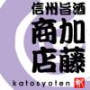 加藤商店ホームページ