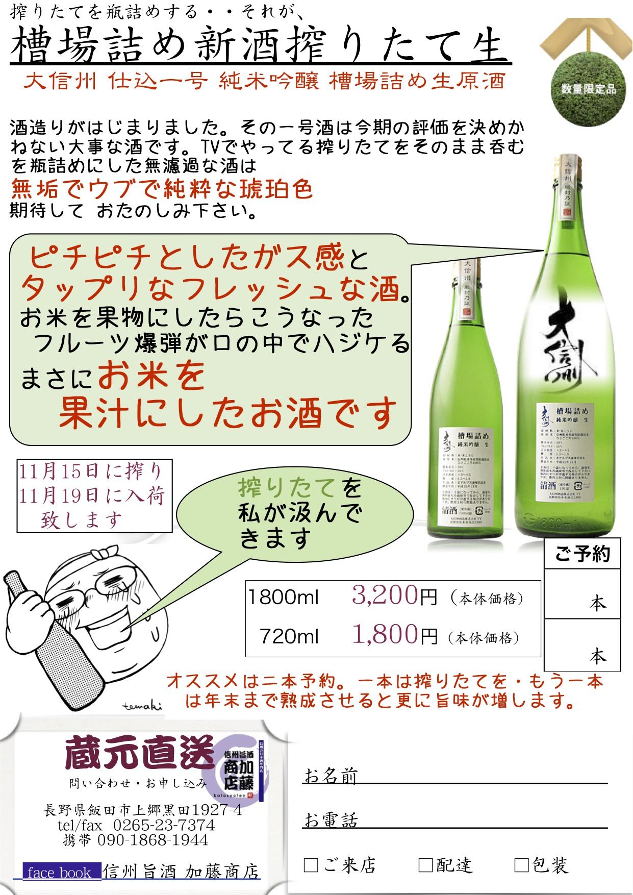 """""""槽場詰め・商品案内""""のプレビュー"""