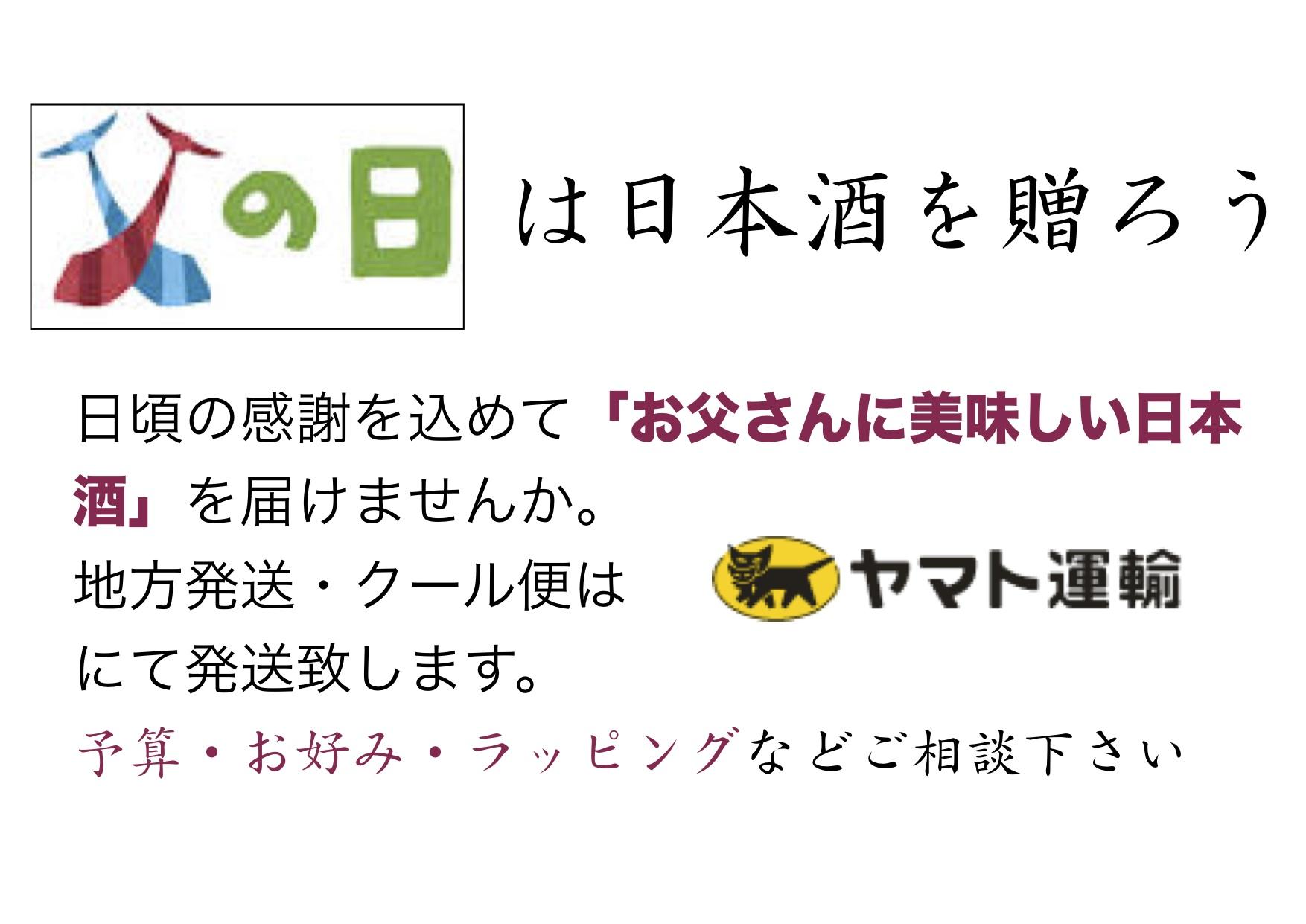 """""""父の日・ヤマト""""のプレビュー"""