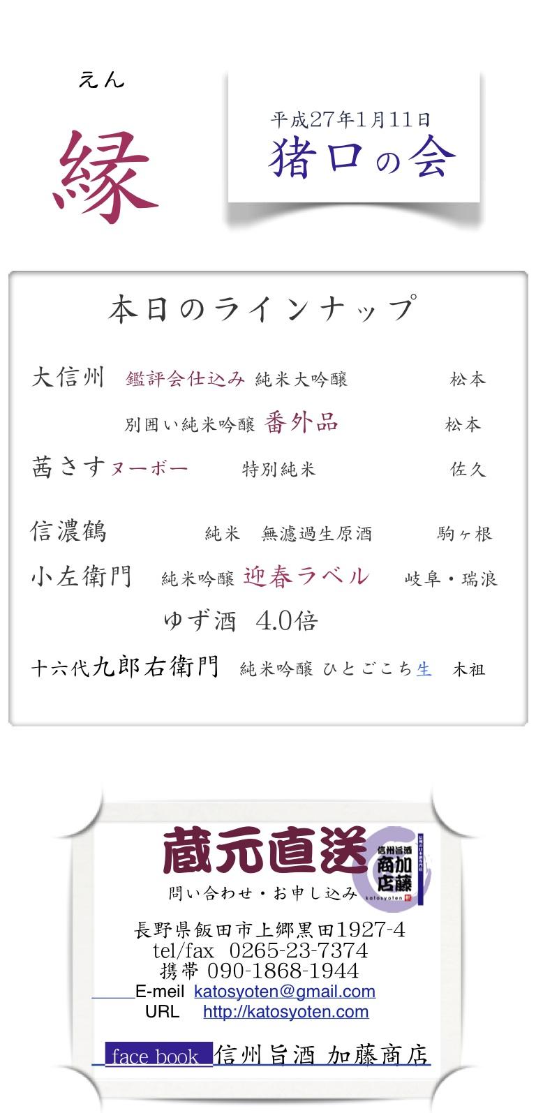 """""""縁・ 猪口の会 15-1.11""""のプレビュー 2"""