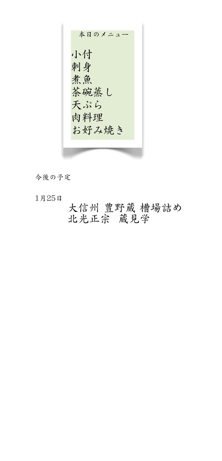 """""""縁・ 猪口の会 15-1.11""""のプレビュー"""